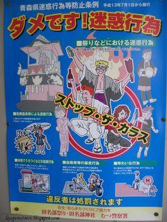 Posters et affiches japonais