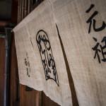 Un noren près du Kiyomizu-dera à Kyôto