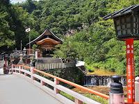 La cascade d'Imose près d'Hiroshima
