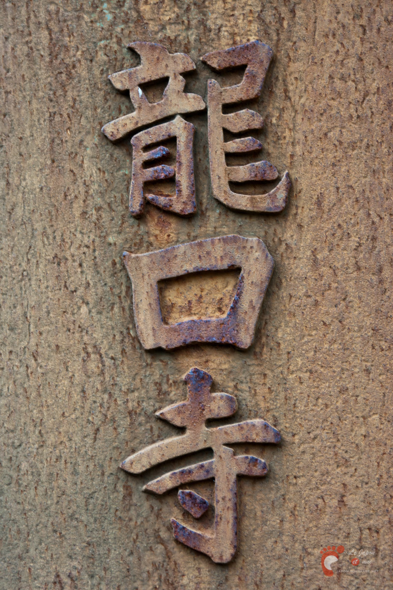 Temple Ryûkô-ji