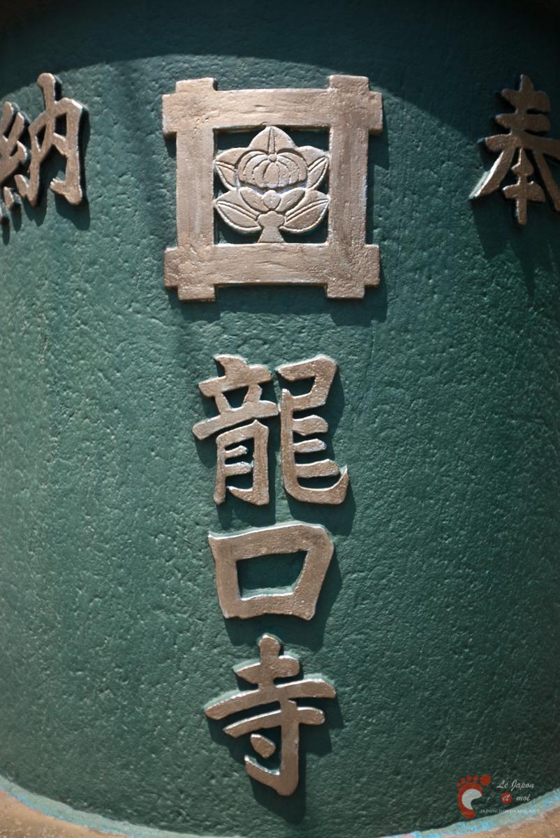 Temple Ryûkô-ji - Cette partie a été entièrement refaite depuis ma dernière visite