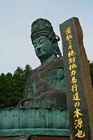 Shôwa Daibutsu près de la ville d'Aomori