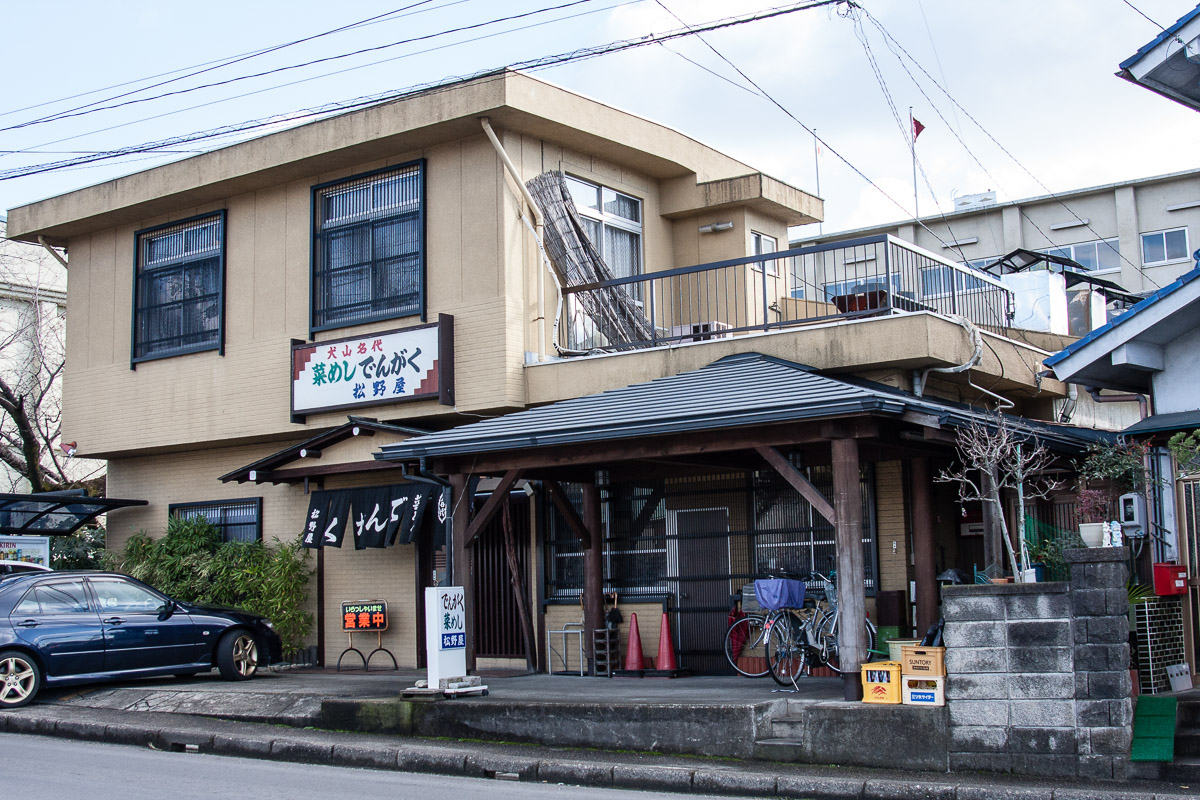 Le restaurant Matsuno-ya - Inuyama