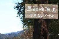 La route Nakasendô entre Magome et Tsumago - Le col de Magome
