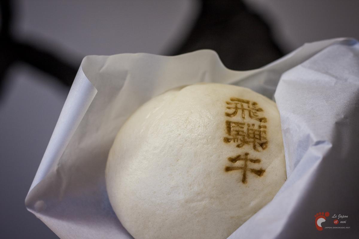 Takayama - Un Hidagyû-man 飛騨牛まん, bouchée au bœuf de la région