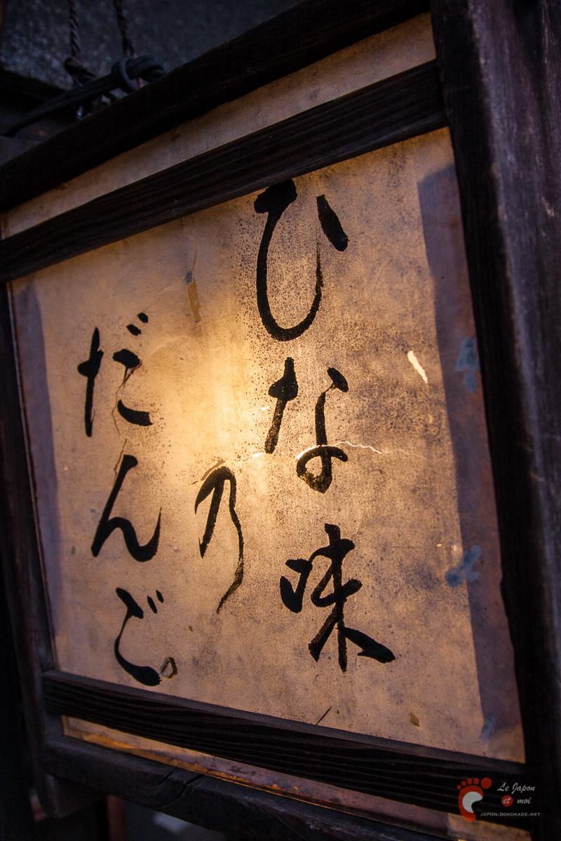 Takayama - Enseigne de la vendeuse de dango