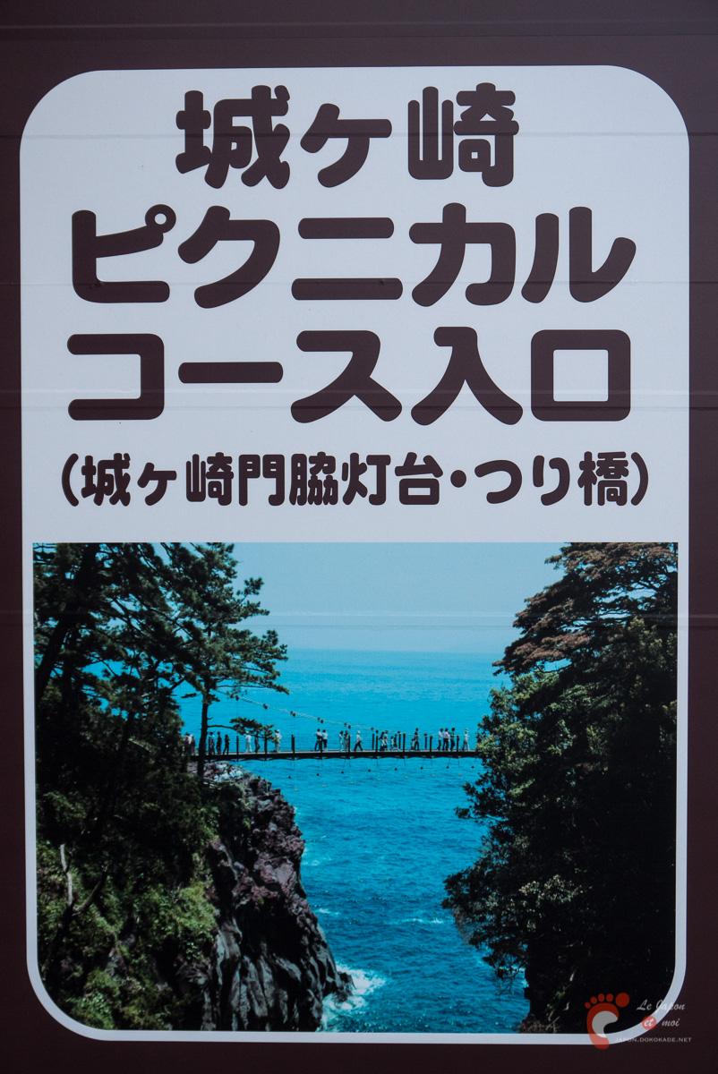 Jôgasaki-Kaigan : début de la promenade longeant la côte